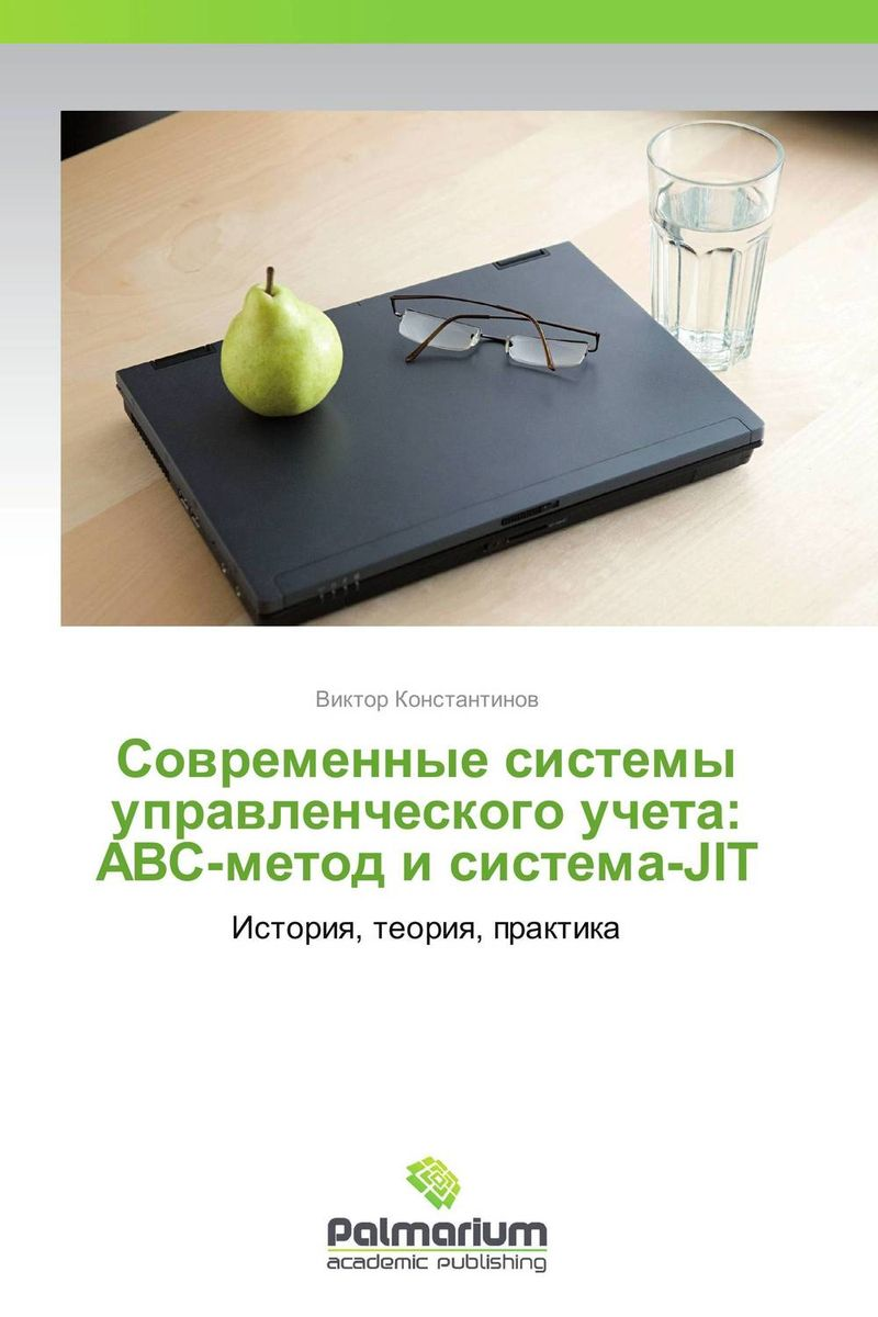 Современные системы управленческого учета:  АВС-метод и система-JIT
