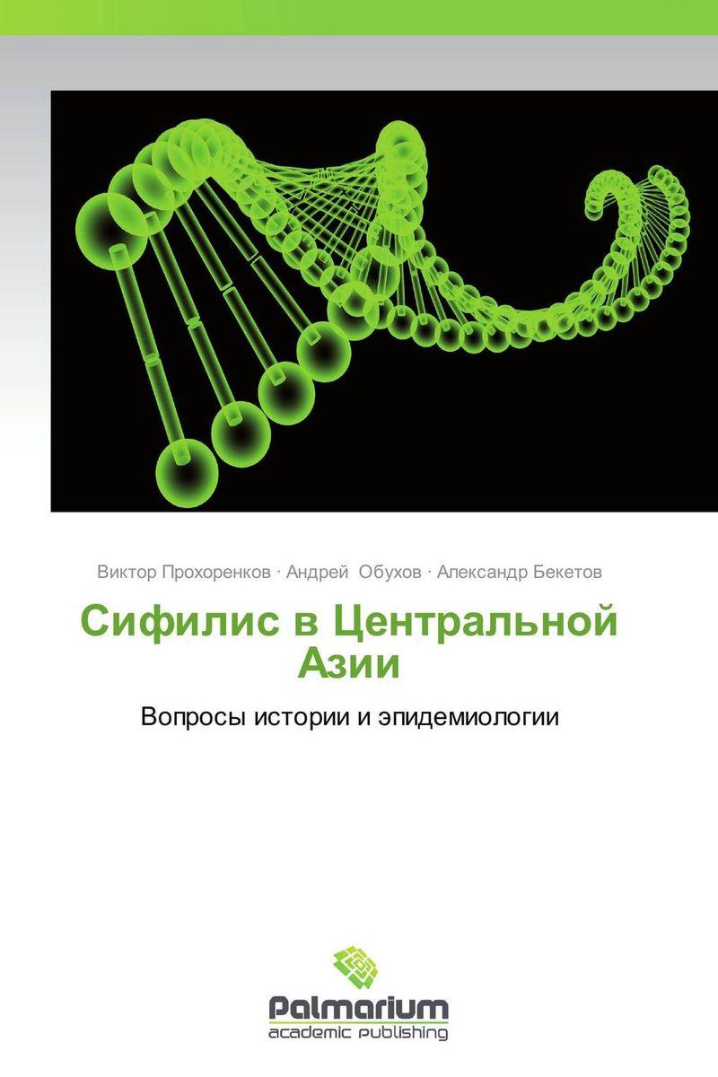 Сифилис в Центральной Азии