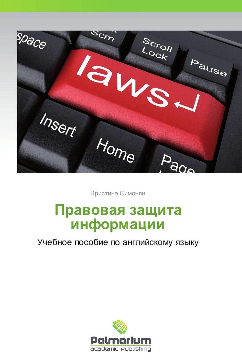 Правовая защита информации