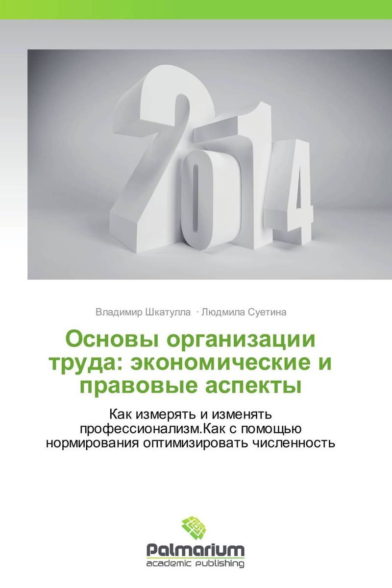 Основы организации труда: экономические и правовые аспекты книги проспект сборник должностных инструкций более 350 образцов