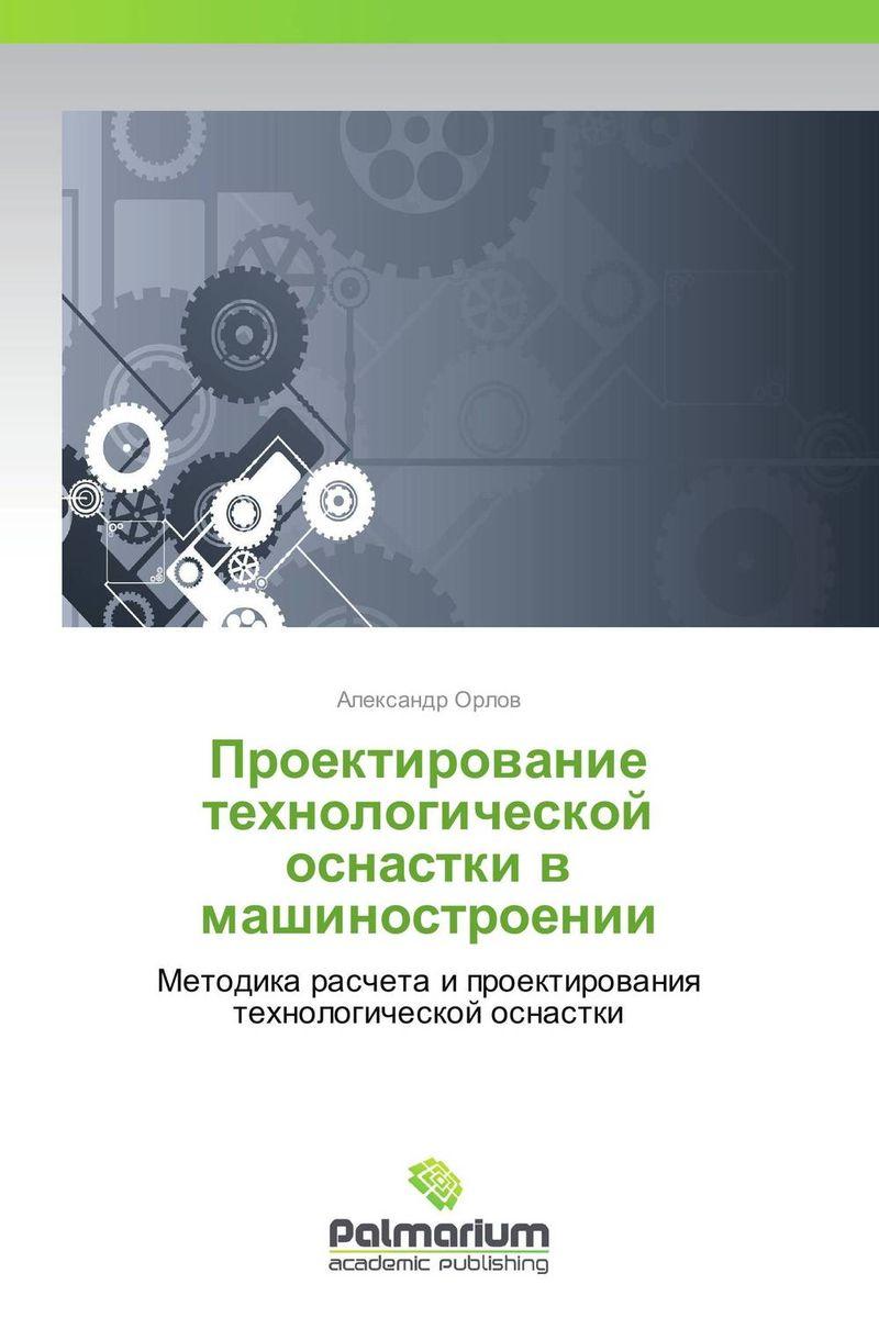 Проектирование технологической оснастки в машиностроении горохов в а проектирование и расчет приспособлений