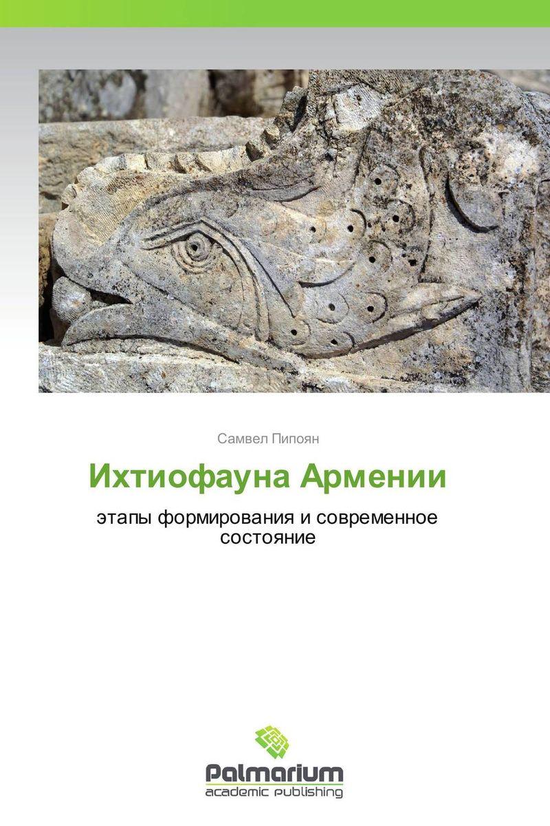 Ихтиофауна Армении амаяк tер абрамянц эхо армении