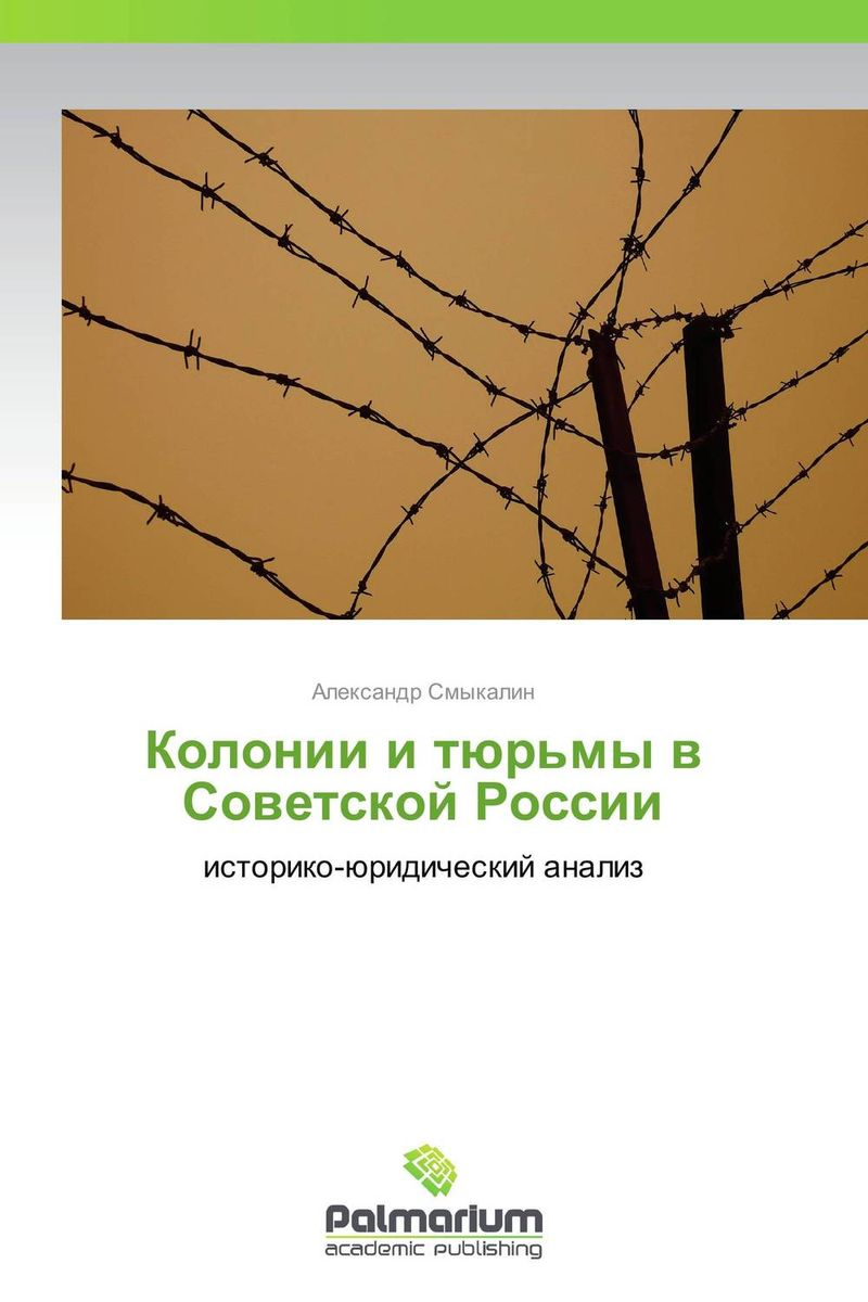 Колонии и тюрьмы в Советской России игорь атаманенко кгб последний аргумент