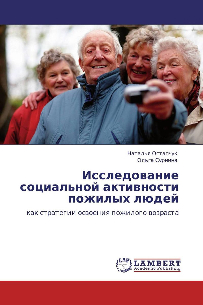 Исследование социальной активности пожилых людей ходунки для пожилых людей в минске купить