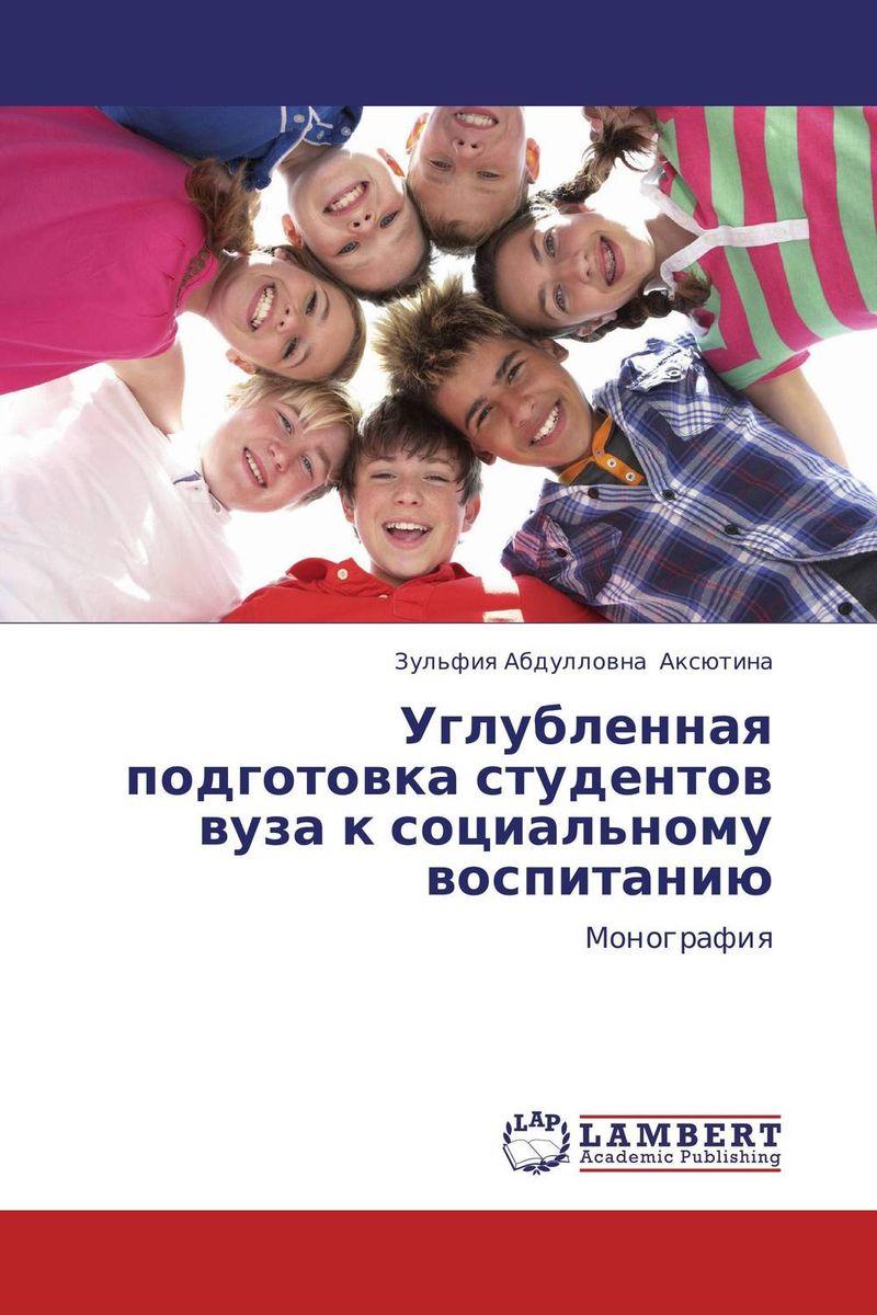 Углубленная подготовка студентов вуза к социальному воспитанию становление личностной идентичности студентов современного вуза