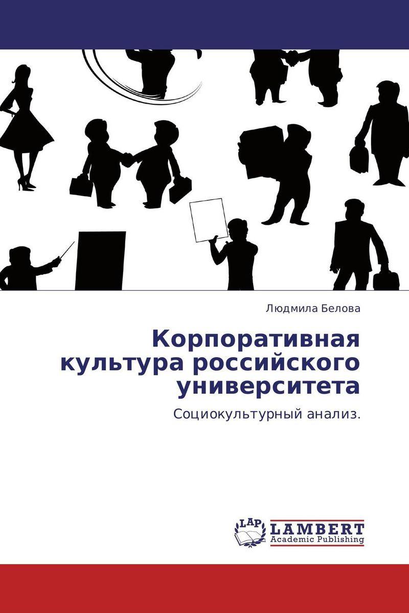 Корпоративная культура российского университета в в дорошков состояние современного правосудия