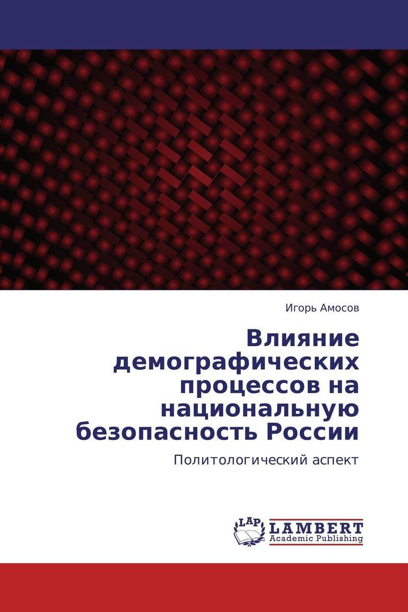 Влияние демографических процессов на национальную безопасность России