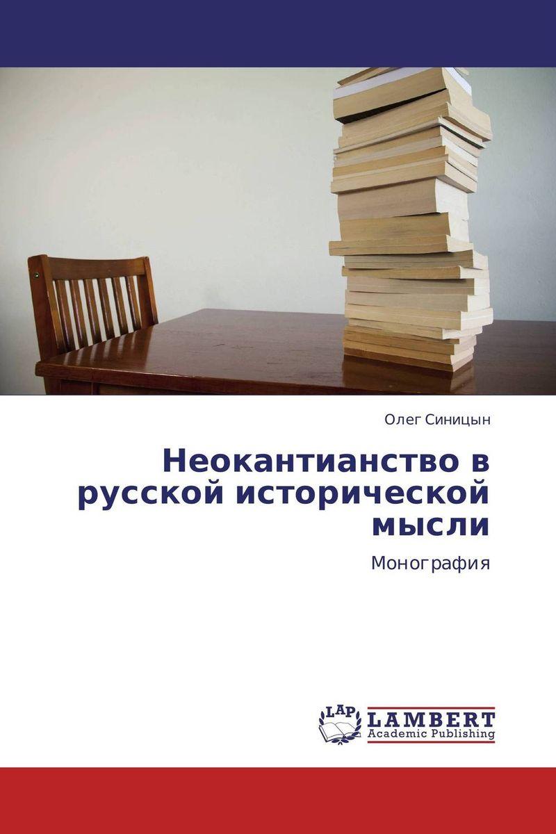 Неокантианство в русской исторической мысли