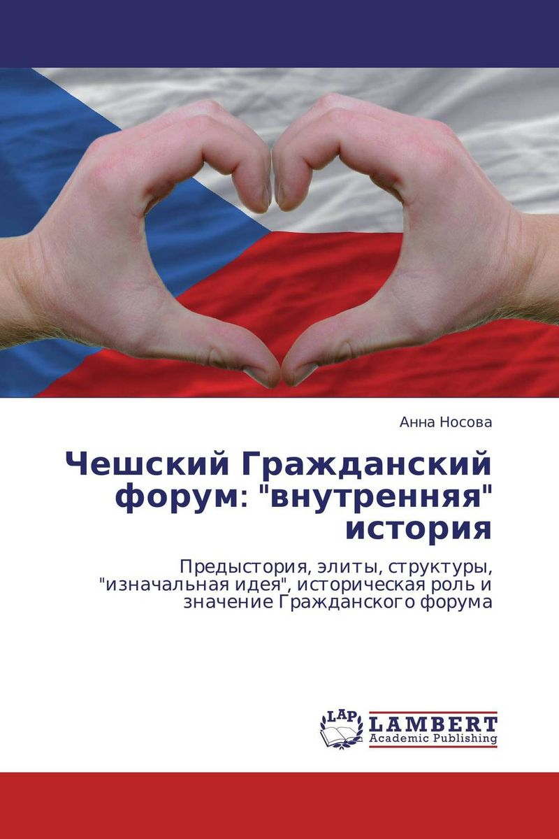 Чешский Гражданский форум: внутренняя история