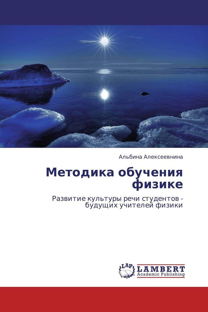 Методика обучения физике бражников м а становление методики обучения физики в россии как педагогической науки и практики