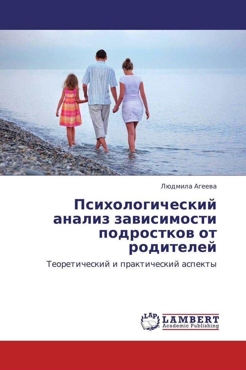 Психологический анализ зависимости подростков от родителей т м харламова психология детско родительских отношений