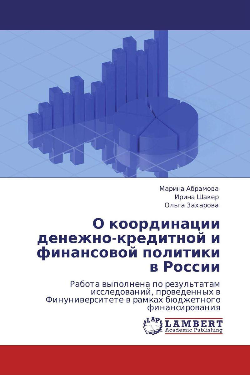 О координации денежно-кредитной и финансовой политики в России