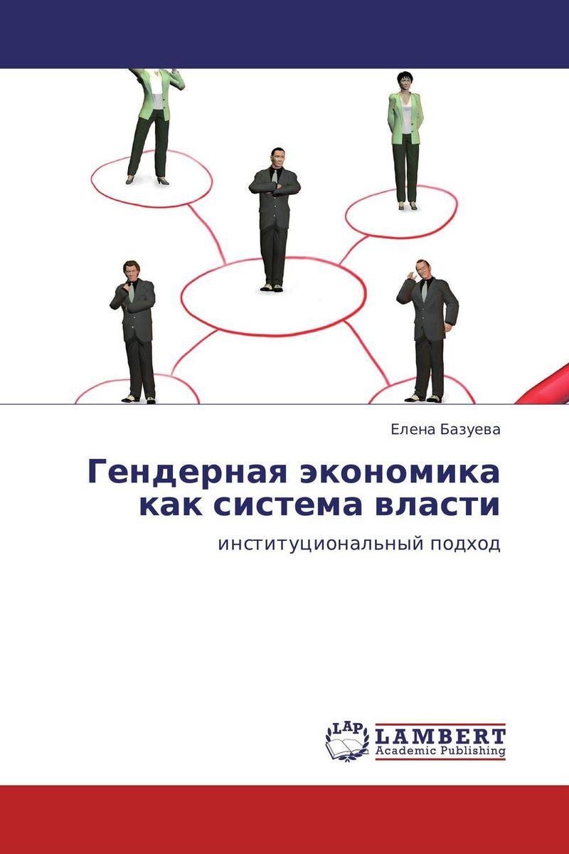 Гендерная экономика как система власти учредительная власть в современной украине