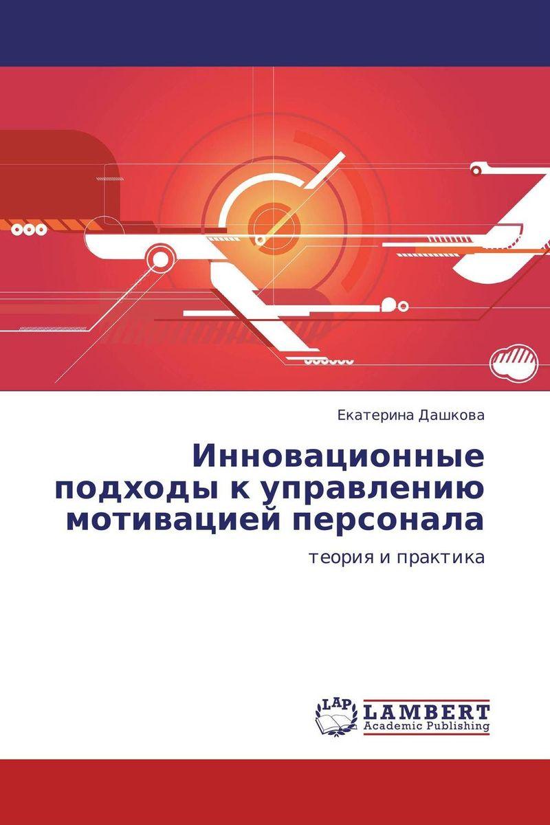 Инновационные подходы к управлению мотивацией персонала трудовой договор cdpc