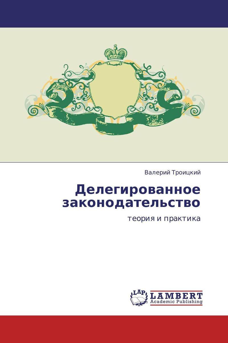 Делегированное законодательство соотношение права вто и национального права государств членов монография