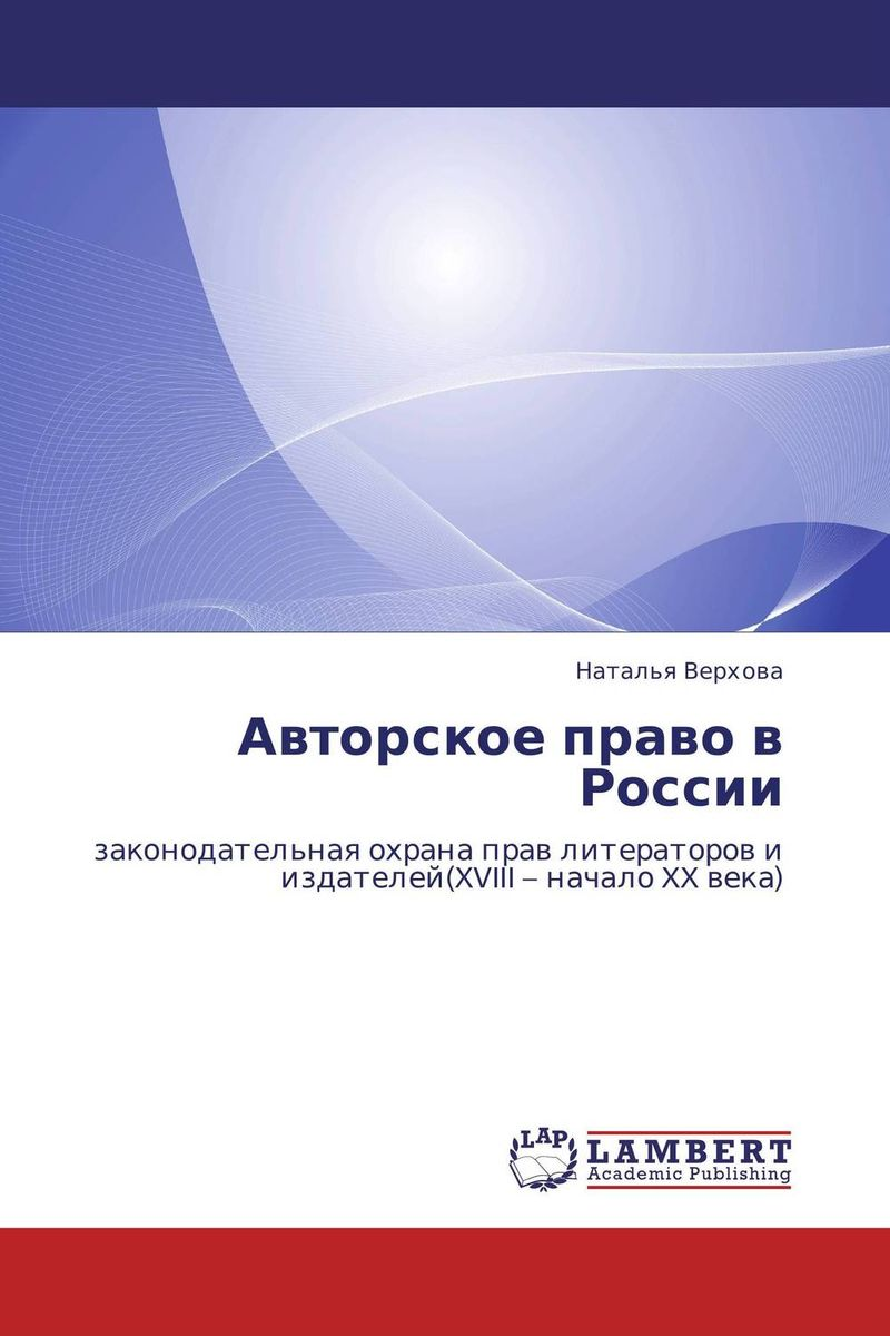 Авторское право в России защита интеллектуальных авторских прав гражданско правовыми способами