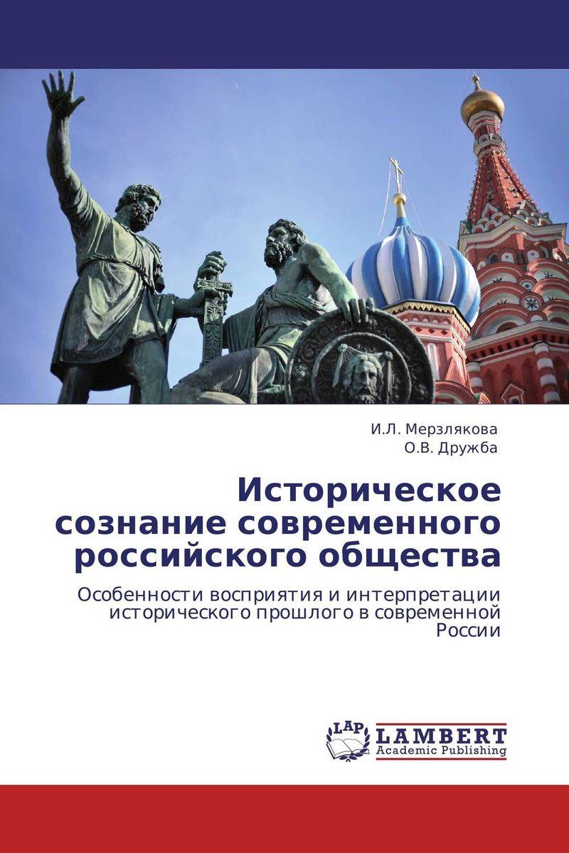 Историческое сознание современного российского общества и г семенов хранители исторического наследия