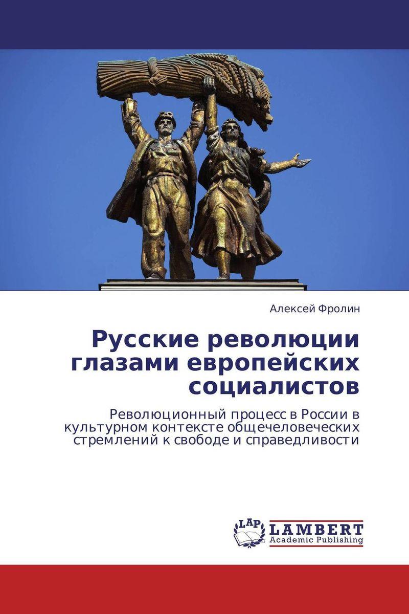 Русские революции глазами европейских социалистов в вихре революции события глазами поэта