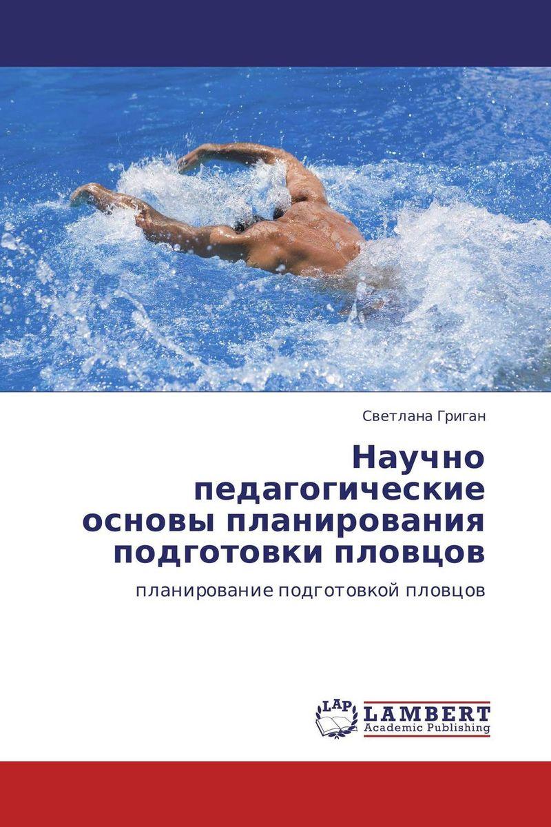Научно педагогические основы планирования подготовки пловцов