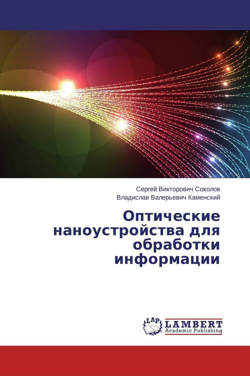 Оптические наноустройства для обработки информации