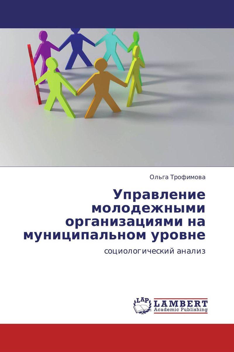 Управление молодежными организациями на муниципальном уровне купить бу нокиа н82 в тольятти