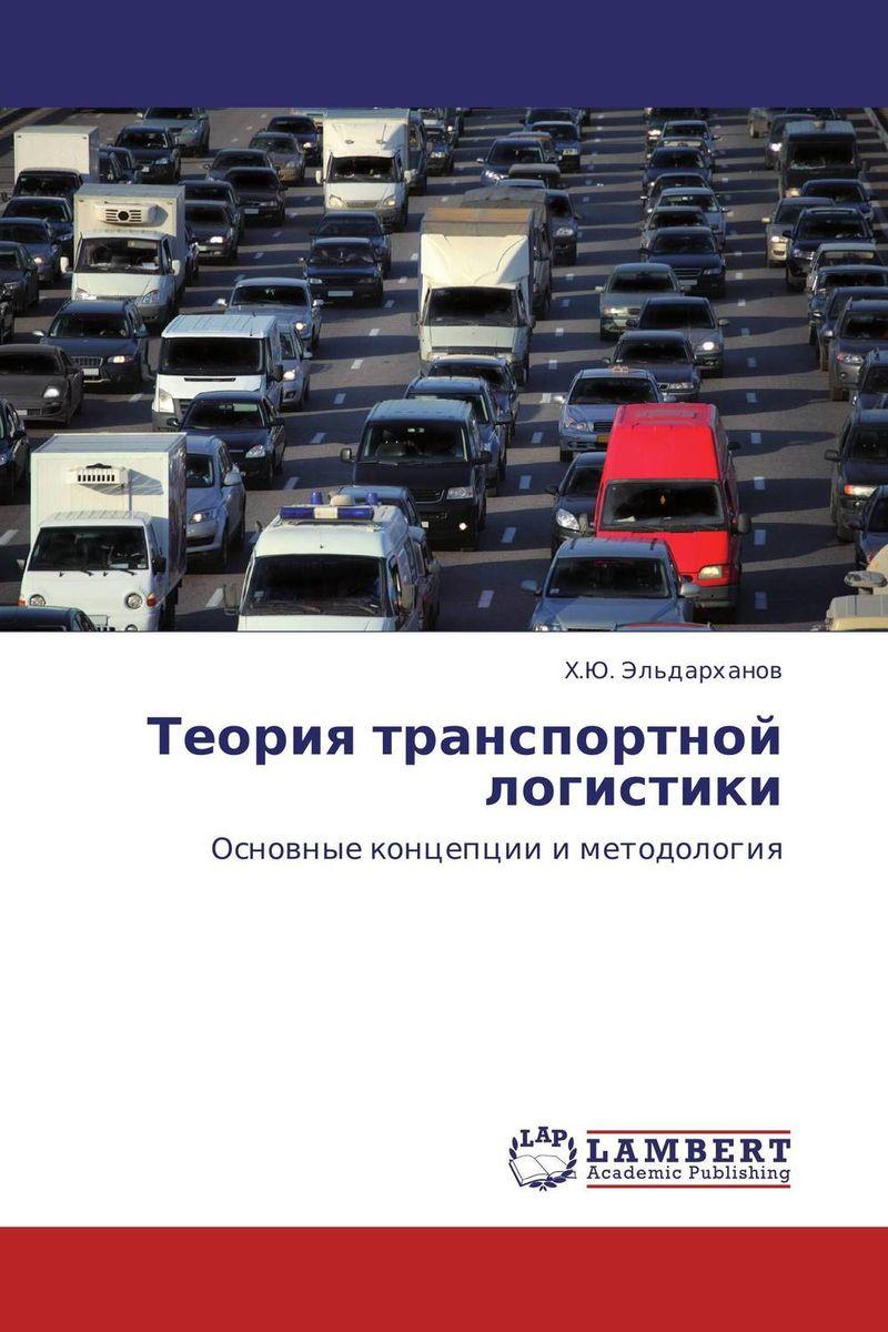 Теория транспортной логистики алгоритмы теория и практическое применение