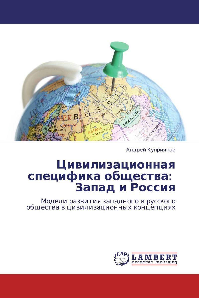 Цивилизационная специфика общества:   Запад и Россия