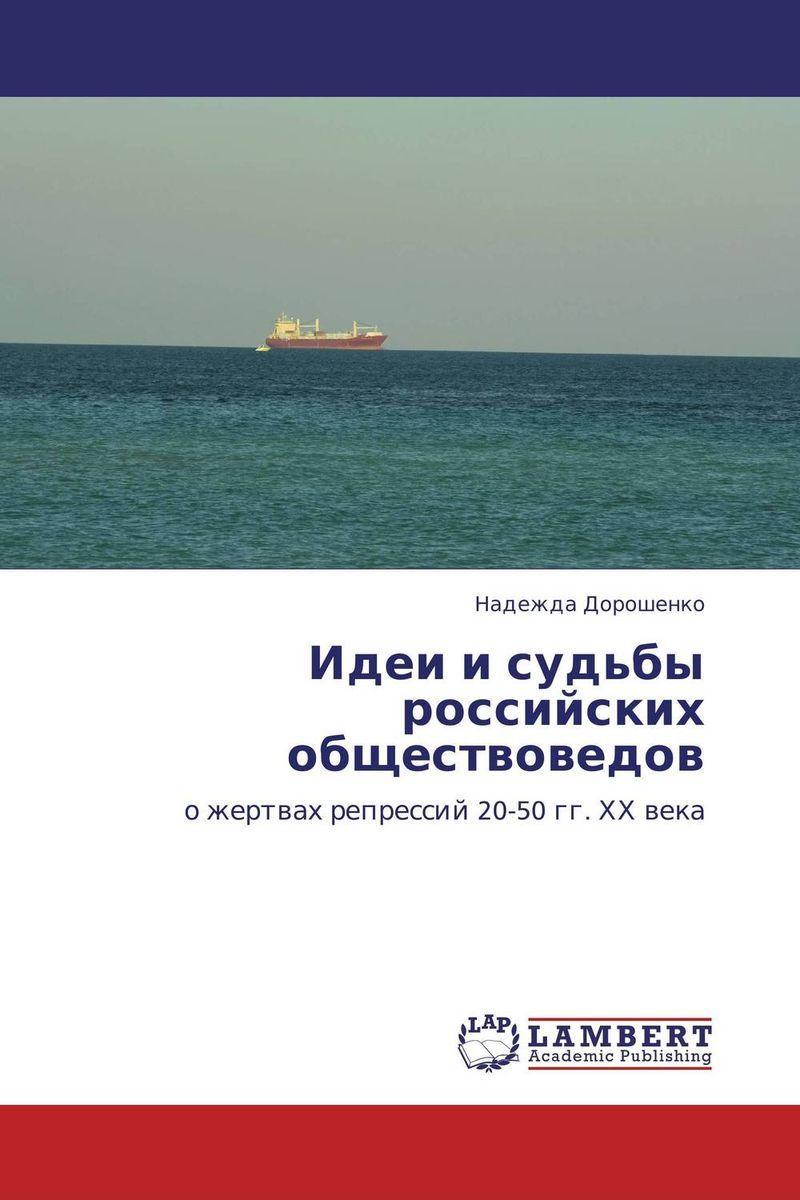 Идеи и судьбы российских обществоведов