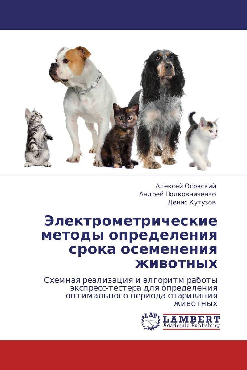 Электрометрические методы определения срока осеменения животных прибор рн для определения в организме человека купить