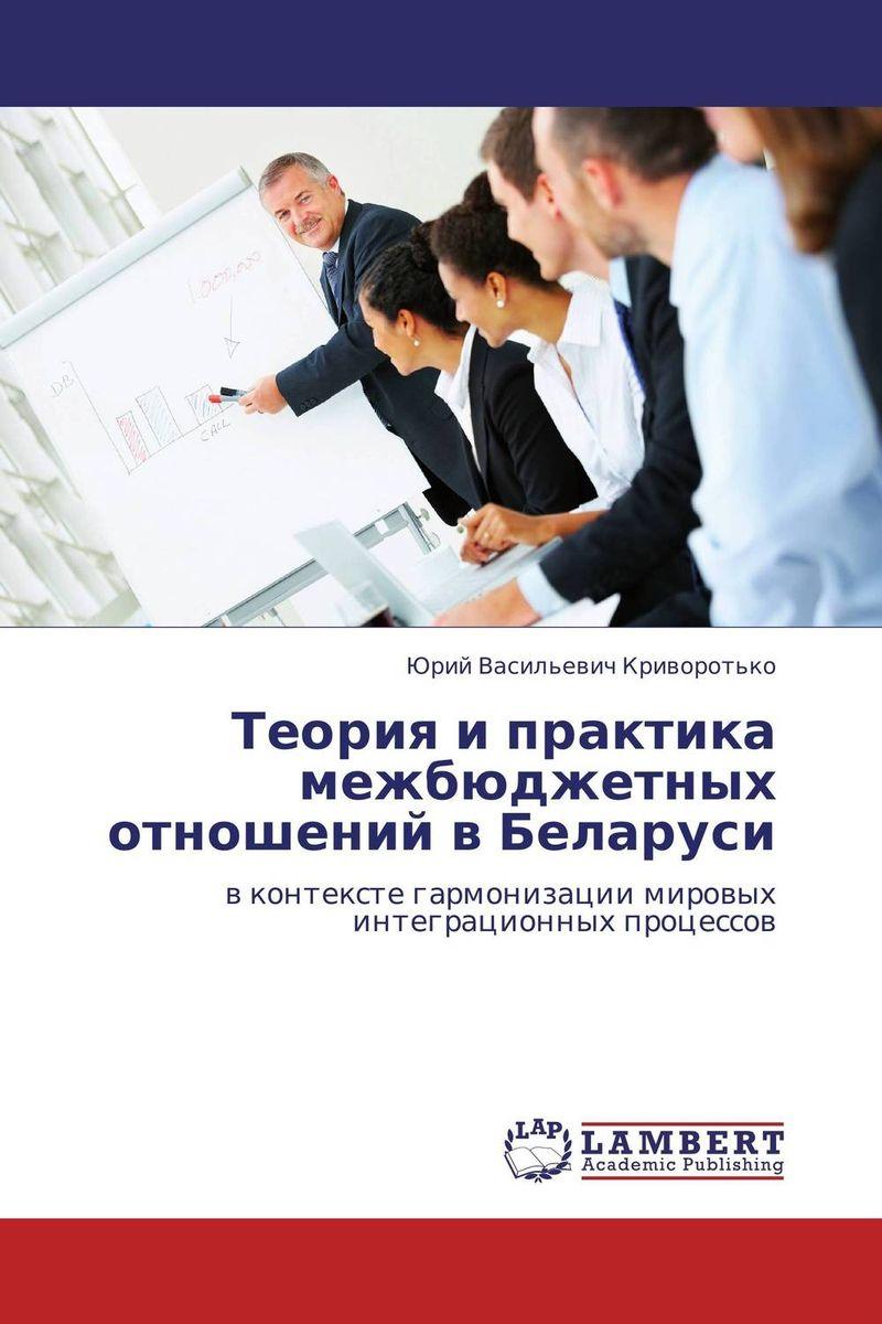 Теория и практика межбюджетных отношений в Беларуси аварийный автомобиль в беларуси