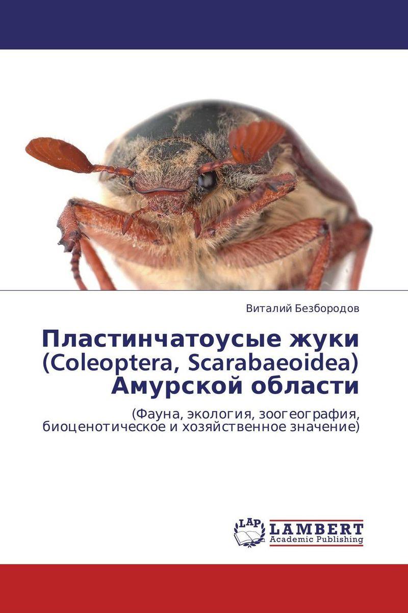 Пластинчатоусые жуки (Coleoptera, Scarabaeoidea) Амурской области нож амурской области по интернету