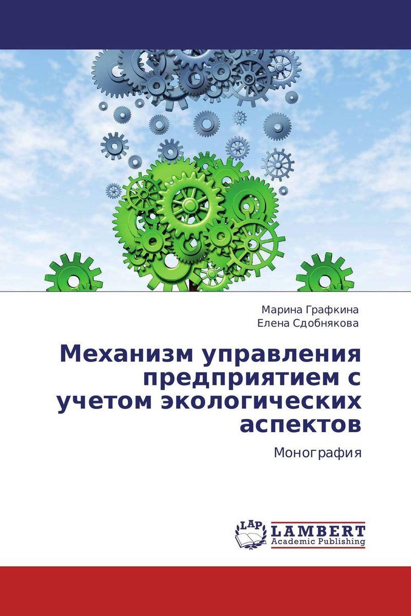 Механизм управления предприятием с учетом экологических аспектов