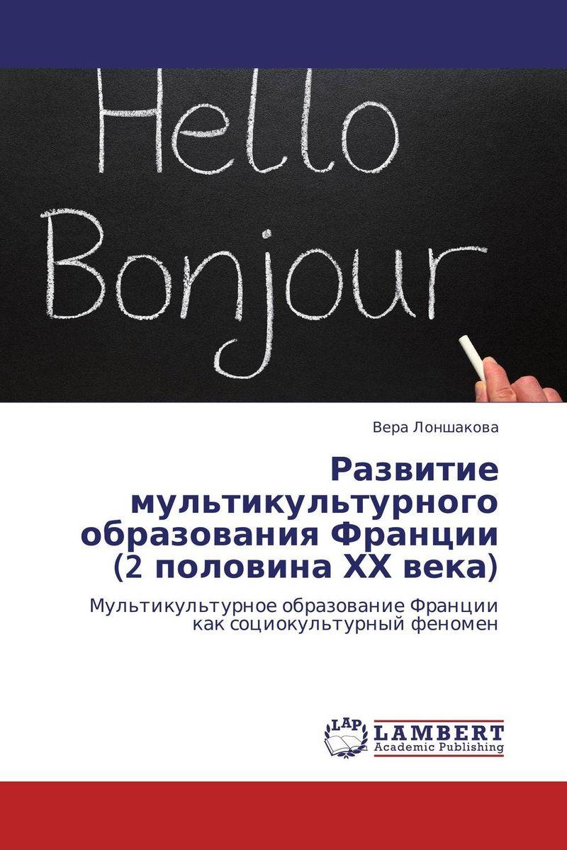 Развитие мультикультурного образования Франции (2 половина ХХ века)