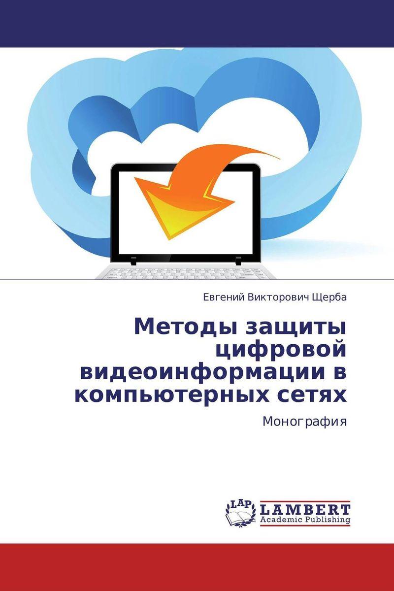 Методы защиты цифровой видеоинформации в компьютерных сетях в ф шаньгин защита информации в компьютерных системах и сетях