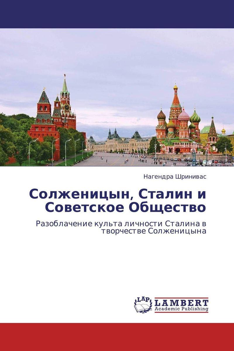 Солженицын, Сталин и Советское Общество сараскина л солженицын