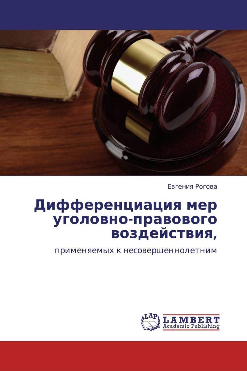 Дифференциация мер уголовно-правового воздействия,