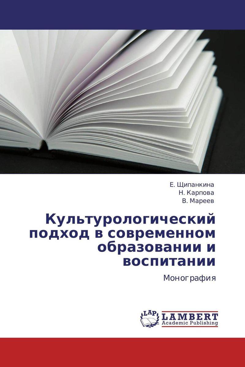 Культурологический подход в современном образовании и воспитании гармония личности навигационный подход