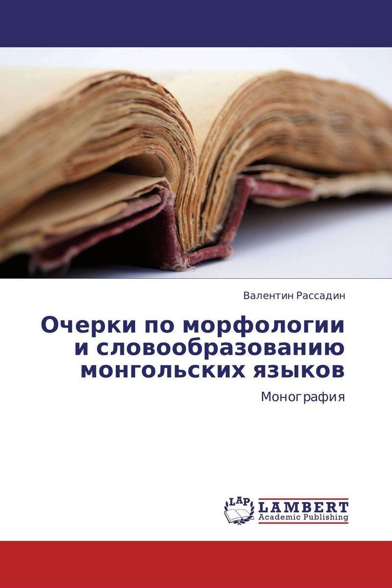 Очерки по морфологии и словообразованию монгольских языков в ф шишмарев очерки по истории языков испании