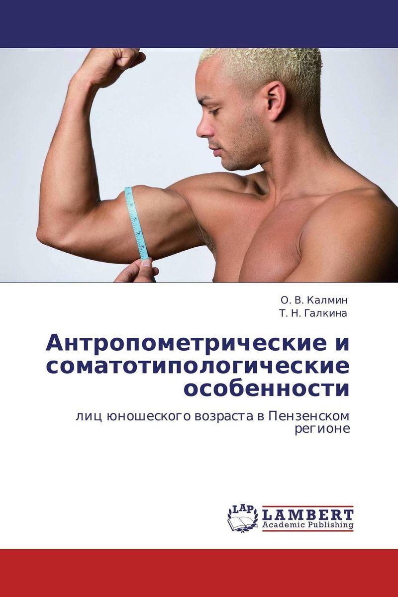 Антропометрические и соматотипологические особенности абрикосовые косточки в пензе
