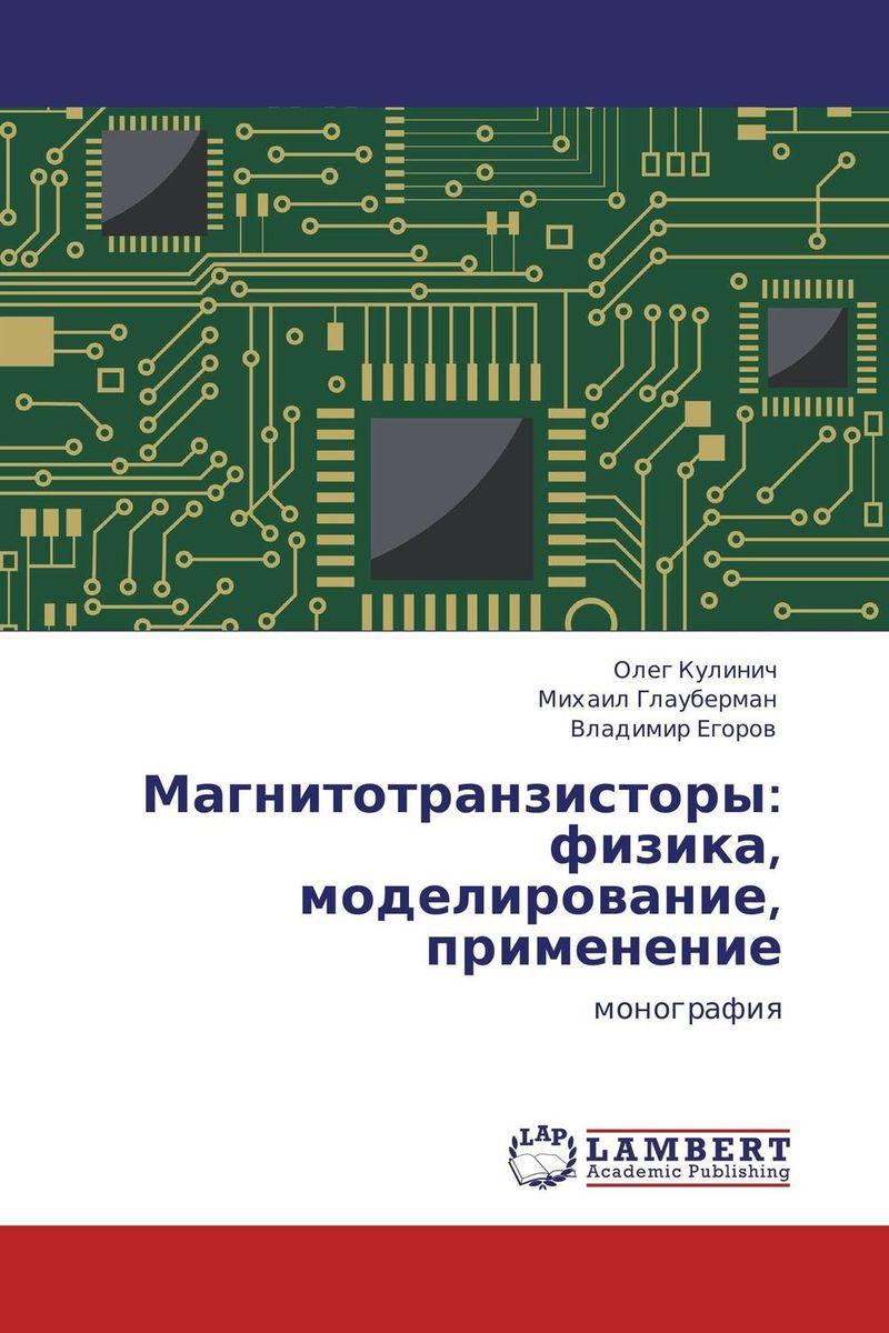 Магнитотранзисторы: физика, моделирование, применение