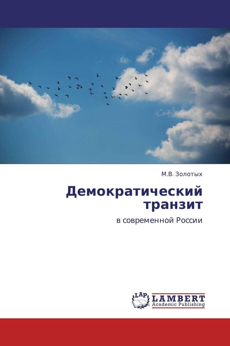 Демократический транзит я а пляйс политология в контексте переходной эпохи в россии