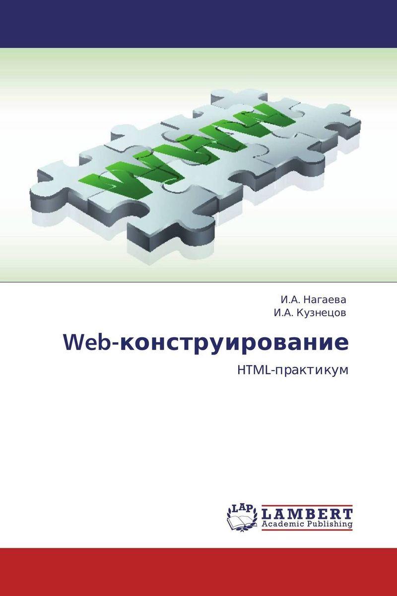 Web-конструирование расширенный язык разметки xml