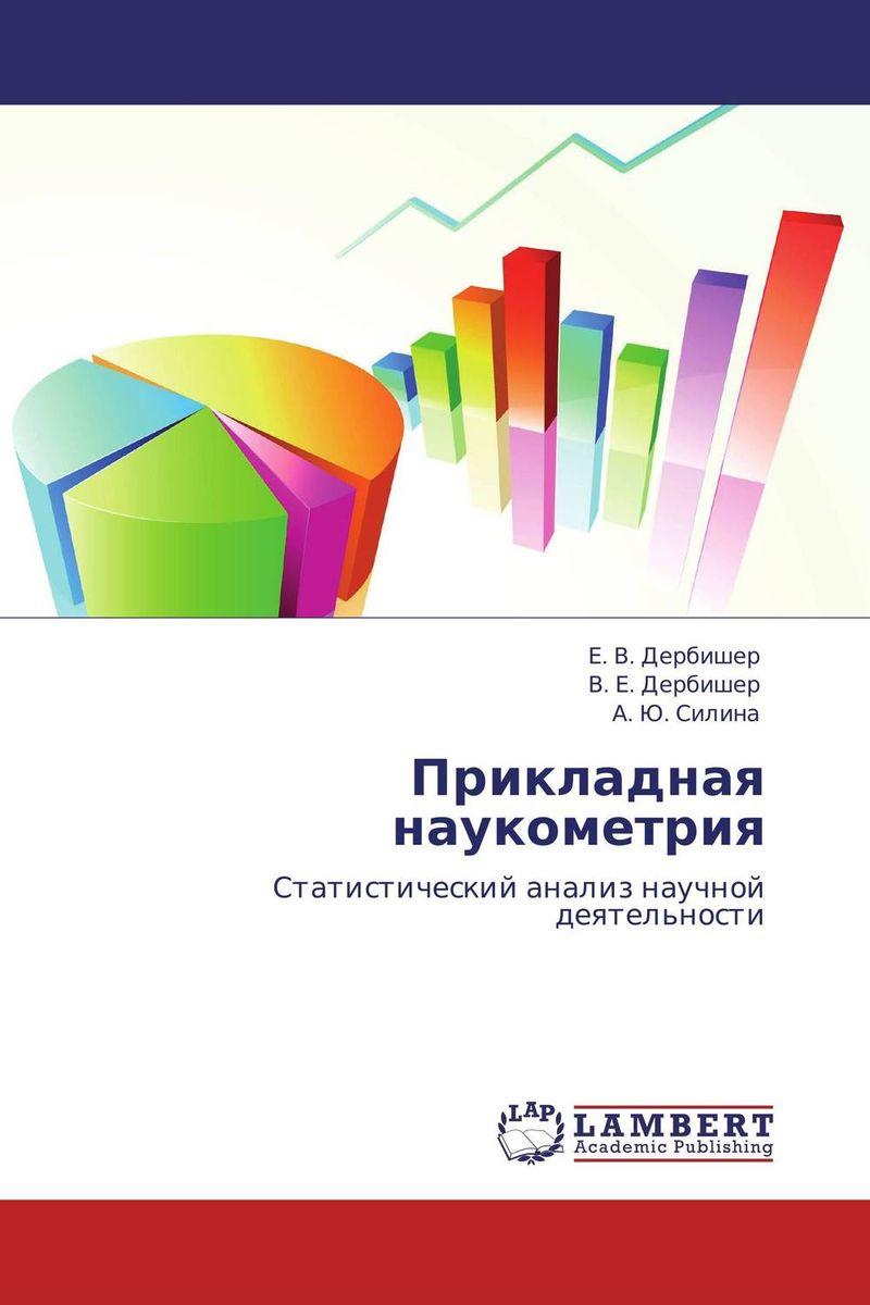 Прикладная наукометрия хендай нд 120 в белоруссии