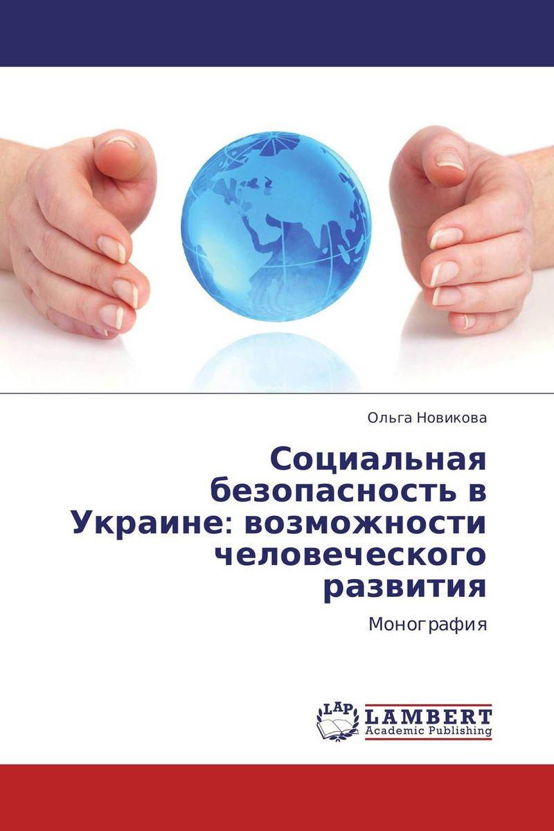 Социальная безопасность в Украине:  возможности человеческого развития купить шелуху гречки в украине