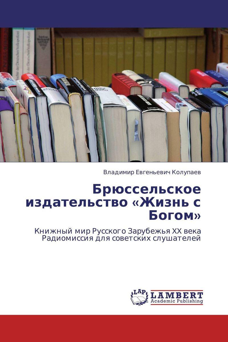 Брюссельское издательство «Жизнь с Богом»