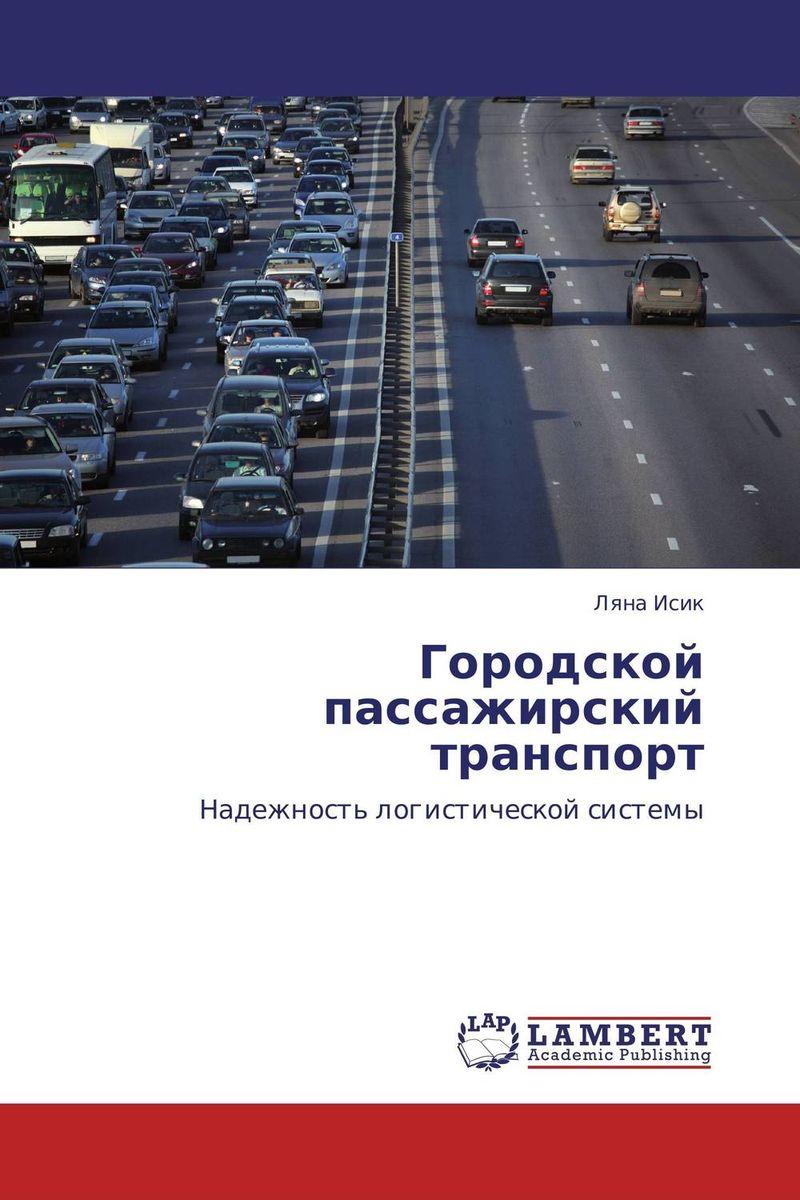Городской пассажирский транспорт