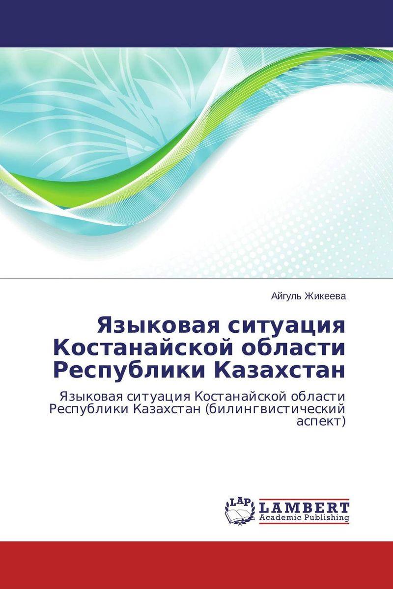 Языковая ситуация   Костанайской области  Республики Казахстан купить билеты нат поездв в рудном костанайской области