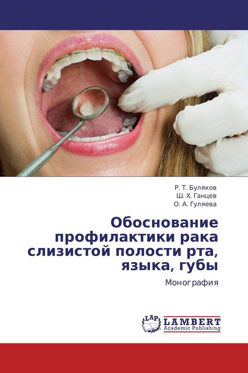 Обоснование профилактики рака слизистой полости рта, языка, губы валберис уфа