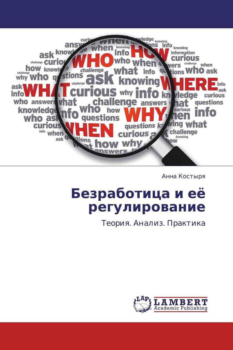 Безработица и её регулирование инкубаторских индюков белгородской области