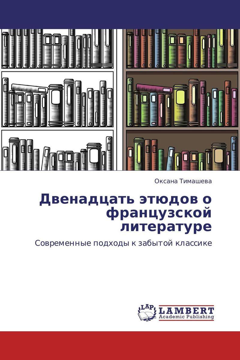 Двенадцать этюдов о французской литературе заметки о россии